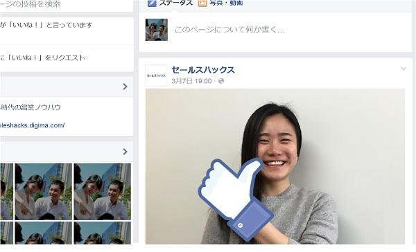 知って得する!Facebook広告 最新メニューをご紹介