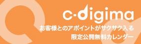 c-digimaバナー