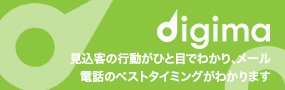 digimaバナー