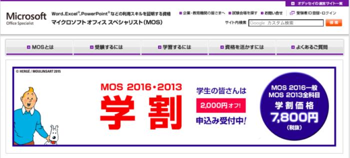 マイクロソフトオフィススペシャリスト(MOS)
